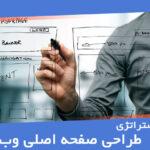 اصول و استراتژی طراحی صفحه اصلی وب سایت